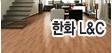 한화L&C[실내마감재]