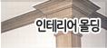 인테리어 몰딩[천정•걸레받이•코너•마감]